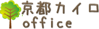 京都カイロプラクティック