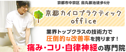 京都市中京区 烏山御池徒歩6分 京都カイロプラクティックオフィス 痛み・コリ・自律神経の専門院